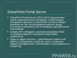 SharePoint Portal Server SharePoint Portal Server (SPS) 2003 представляет собой