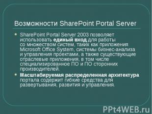 Возможности SharePoint Portal Server SharePoint Portal Server 2003 позволяет исп