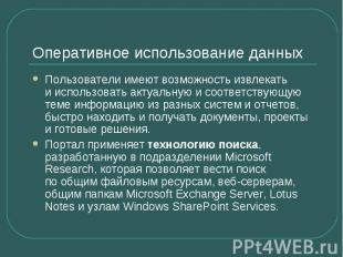 Оперативное использование данных Пользователи имеют возможность извлекать и&nbsp