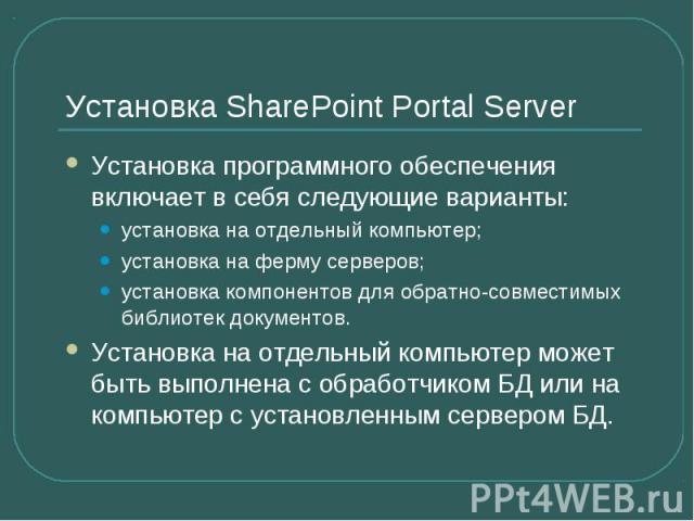 Установка SharePoint Portal Server Установка программного обеспечения включает в себя следующие варианты: установка на отдельный компьютер; установка на ферму серверов; установка компонентов для обратно-совместимых библиотек документов. Установка на…