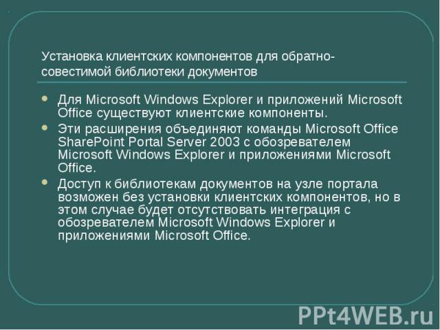 Установка клиентских компонентов для обратно-совестимой библиотеки документов Для Microsoft Windows Explorer и приложений Microsoft Office существуют клиентские компоненты. Эти расширения объединяют команды Microsoft Office SharePoint Portal Server …