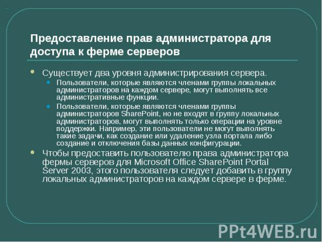 Предоставление прав администратора для доступа к ферме серверов Существует два уровня администрирования сервера. Пользователи, которые являются членами группы локальных администраторов на каждом сервере, могут выполнять все административные функции.…