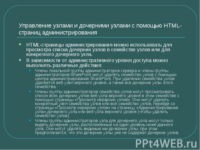Управление узлами и дочерними узлами с помощью HTML-страниц администрирования HTML-страницы администрирования можно использовать для просмотра списка дочерних узлов в семействе узлов или для конкретного дочернего узла. В зависимости от административ…