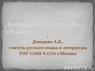 Древнерусская литература в 9 классе Довыдова А.В., учитель русского языка и лите