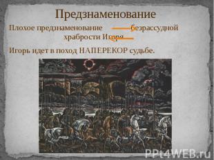 Предзнаменование Плохое предзнаменование безрассудной храбрости Игоря Игорь идет