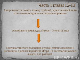 Часть I главы 12-13 Автор пытается понять, почему храбрый, мужественный князь и