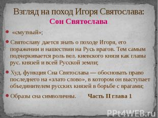 Взгляд на поход Игоря Святослава: Сон Святослава «смутный»; Святославу дается зн