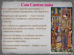 Сон Святослава его «одевают» черной паполомой, т. е. погребальным покрывалом, ка