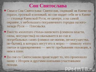 Сон Святослава Смысл Сна Святослава: Святослав, сидящий «в Киеве на горах», гроз