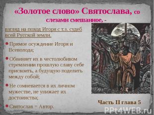 «Золотое слово» Святослава, со слезами смешанное, - взгляд на поход Игоря с т.з.
