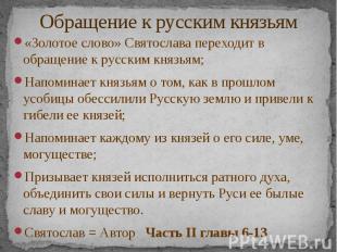 Обращение к русским князьям «Золотое слово» Святослава переходит в обращение к р