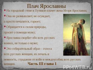 Плач Ярославны На городской стене в Путивле плачет жена Игоря Ярославна; Она не