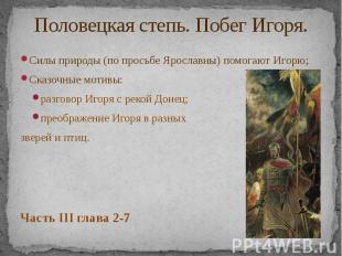 Половецкая степь. Побег Игоря. Силы природы (по просьбе Ярославны) помогают Игор