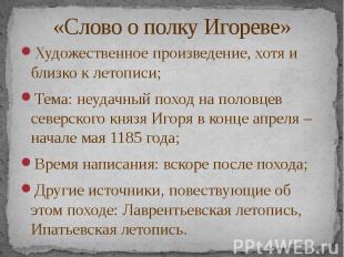 «Слово о полку Игореве» Художественное произведение, хотя и близко к летописи; Т