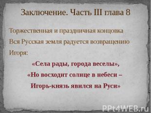 Заключение. Часть III глава 8 Торжественная и праздничная концовка Вся Русская з