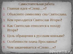 Самостоятельная работа Главная идея «Слова…»? Объясните символику сна Святослава