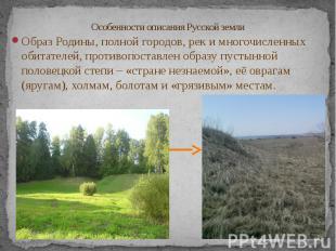Особенности описания Русской земли Образ Родины, полной городов, рек и многочисл