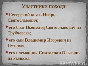 Участники похода: Северский князь Игорь Святославович; его брат Всеволод Святосл