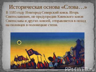 Историческая основа «Слова…» В 1185 году Новгород-Северский князь Игорь Святосла
