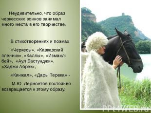 Неудивительно, что образ черкесских воинов занимал много места в его творчестве.