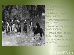 И дики тех ущелий племена, И дики тех ущелий племена, Им бог – свобода, их закон