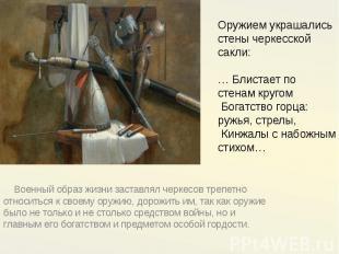 Военный образ жизни заставлял черкесов трепетно относиться к своему оружию, доро
