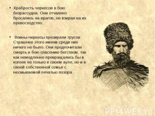 Храбрость черкесов в бою безрассудна. Они отчаянно бросались на врагов, не взира