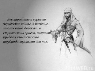Бесстрашные и суровые черкесские воины в течение многих веков держали в страхе с