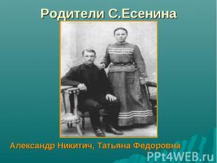 Александр Никитич, Татьяна Федоровна