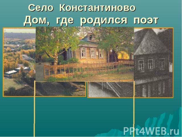 Село Константиново Село Константиново