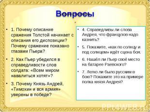 1. Почему описание сражения Толстой начинает с описания его диспозиции? Почему с
