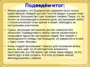 Желая доказать, что Бородинское сражение было только нравственной победой русски