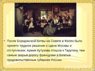 После Бородинской битвы на Совете в Филях было принято трудное решение о сдаче М
