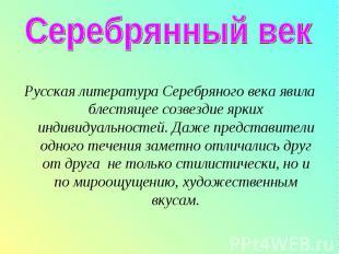 Русская литература Серебряного века явила блестящее созвездие ярких индивидуальн