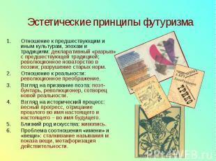 Отношение к предшествующим и иным культурам, эпохам и традициям: декларативный «