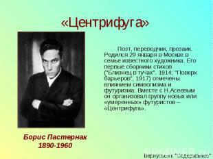 Поэт, переводчик, прозаик. Родился 29 января в Москве в семье известного художни