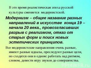 В это время реалистическая эпоха русской культуры сменяется модернистской. В это
