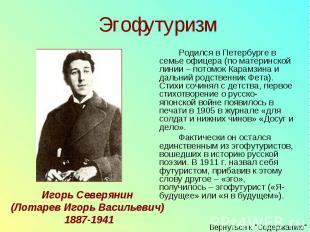 Родился в Петербурге в семье офицера (по материнской линии – потомок Карамзина и