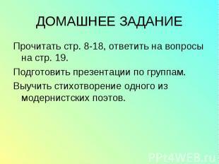 Прочитать стр. 8-18, ответить на вопросы на стр. 19. Прочитать стр. 8-18, ответи