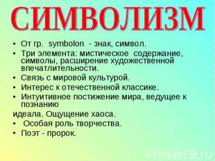 От гр. symbolon - знак, символ. От гр. symbolon - знак, символ. Три элемента: ми