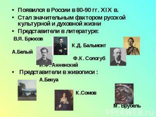 Появился в России в 80-90 гг. XIX в. Появился в России в 80-90 гг. XIX в. Стал з