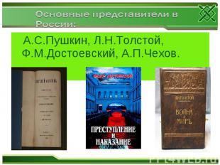 А.С.Пушкин, Л.Н.Толстой, Ф.М.Достоевский, А.П.Чехов. А.С.Пушкин, Л.Н.Толстой, Ф.