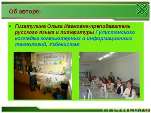 Гизатулина Ольга Ивановна-преподаватель русского языка и литературы Гулистанског