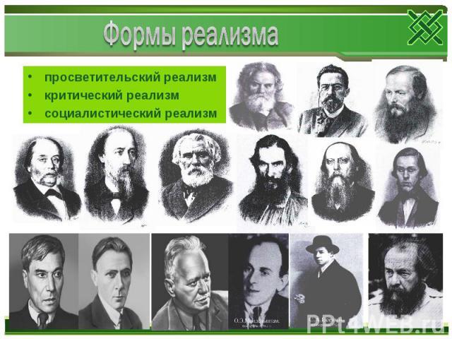 просветительский реализм просветительский реализм критический реализм социалистический реализм
