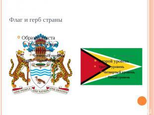 Флаг и герб страны