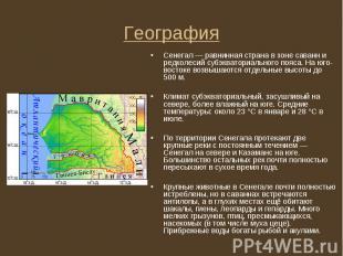 Сенегал — равнинная страна в зоне саванн и редколесий субэкваториального пояса.