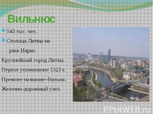 Вильнюс 543 тыс. чел. Столица Литвы на реке Нярис. Крупнейший город Литвы. Перво