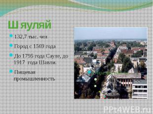 Шяуляй 132,7 тыс. чел Город с 1569 года До 1795 года Сауле, до 1917 года Шавли.