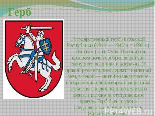 Герб Государственный герб Литовской Республики (1919 — 1940 и с 1990 г.) – «Вити