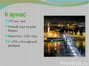Каунас 373 тыс. чел. Речной порт на реке Неман Известен с 1361 года С 1795 в Рос